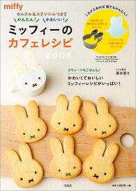 ミッフィーのカフェレシピBOOK ([バラエティ])