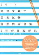 管理栄養士国家試験過去問解説集(2014)