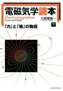 電磁気学読本(下)