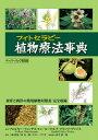 植物療法事典ペーパーバック普 東洋と西洋の薬用植物対照表完全収録 [ フォルカー・フィンテルマン ]