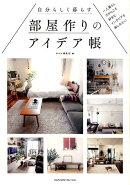 自分らしく暮らす部屋作りのアイデア帳