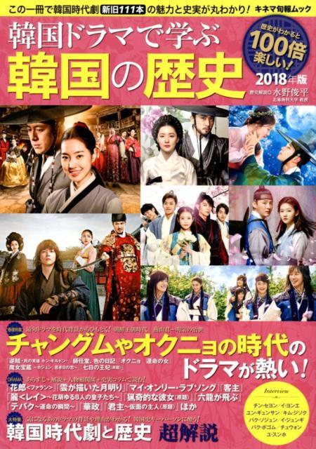 韓国ドラマで学ぶ韓国の歴史(2018年版) (キネマ旬報ムック) [ 水野俊平 ]