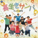 長生きサンバ/長生きヨサコイ(CD+DVD)