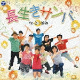 長生きサンバ/長生きヨサコイ(CD+DVD) [ Ko-Z小野田 ]