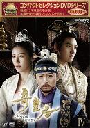 奇皇后 -ふたつの愛 涙の誓いー DVD-BOX IV