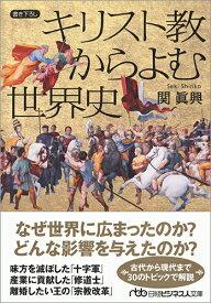 キリスト教からよむ世界史 (日経ビジネス人文庫) [ 関 眞興 ]
