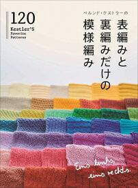 ベルンド・ケストラーの表編みと裏編みだけの模様編み120 [ ベルンド・ケストラー ]