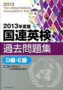 2013年度版国連英検過去問題集D級・E級