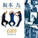 坂本九アニバーサリー・アルバム(689コンプリート)(2CD) [ 坂本九 ]