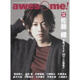 awesome!(Vol.32) 佐藤健 映画『ひとよ』20ページ特集!! (SHINKO MUSIC MOOK)