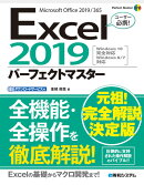 Excel 2019パーフェクトマスター