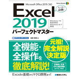 Excel2019パーフェクトマスター (Perfect Master)