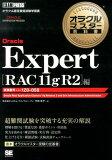 オラクルマスター教科書Oracle Expert(RAC 11g R2編)