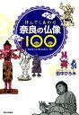 拝んでしあわせ奈良の仏像100 [ 田中ひろみ ]