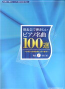 発表会で弾きたいピアノ名曲100選(v.1(no.1-33))