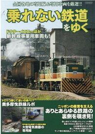 乗れない鉄道をゆく 全国各地の専門線&専用車両を厳選!! (イカロスMOOK)