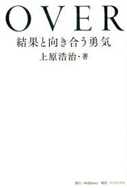 OVER - 結果と向き合う勇気 - (JBpressBOOKS) [ 上原 浩治 ]