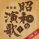 保存盤 昭和の演歌 1 昭和38-41年 [ (オムニバス) ]