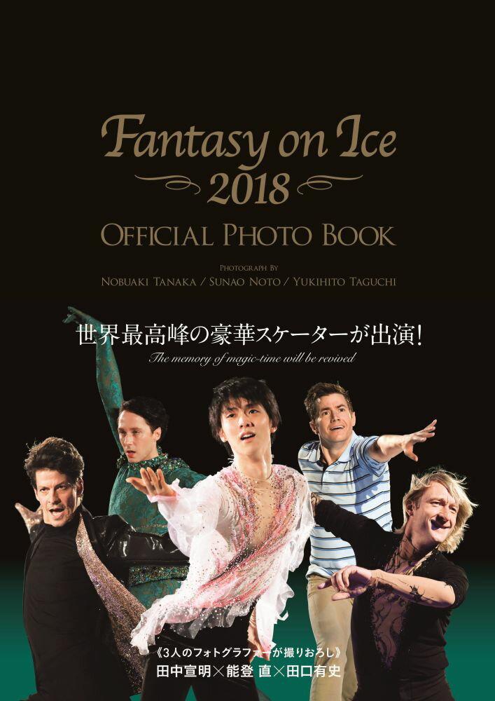 ファンタジー・オン・アイス2018 オフィシャルフォトブック