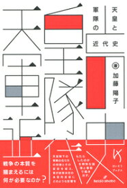 天皇と軍隊の近代史 (けいそうブックス) [ 加藤 陽子 ]