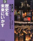 シリーズ戦争語りつごうヒロシマ・ナガサキ(3)