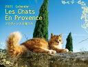 2021プロヴァンスの猫たちカレンダー [ 内山晟 ]