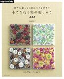 小さな花と実の刺しゅう233