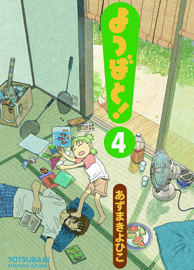 よつばと!(4) (電撃コミックス) [ あずまきよひこ ]