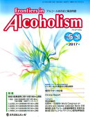 Frontiers in Alcoholism(Vol.5 No.1(2017)