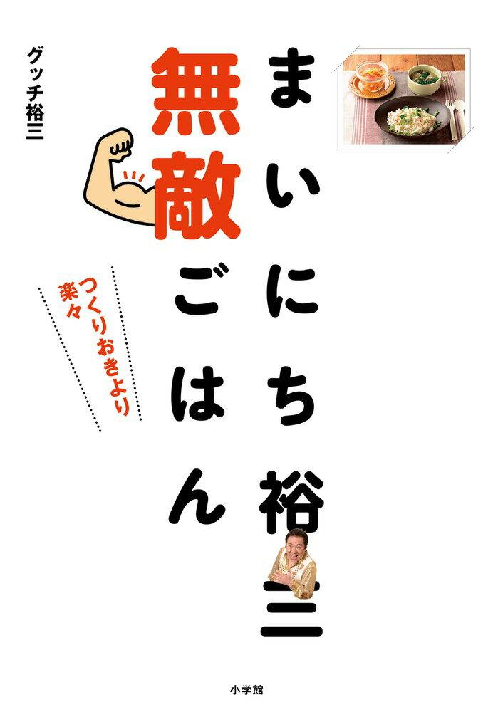 【謝恩価格本】まいにち裕三 無敵ごはん [ グッチ 裕三 ]