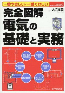 一番やさしい・一番くわしい 完全図解 電気の基礎と実務