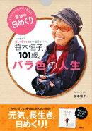 【謝恩価格本】[日めくり]笹本恒子、101歳。バラ色の人生 いつまでも楽しく生きるための毎日のヒント。