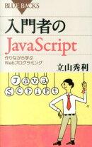 入門者のJavaScript