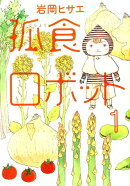 孤食ロボット(1)