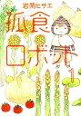 孤食ロボット(1) (ヤングジャンプコミックス改) [ 岩岡ヒサエ ]