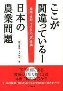 ここが間違っている!日本の農業問題