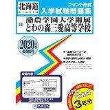 とわの森三愛高等学校(2020年春受験用) (北海道私立高等学校入学試験問題集)