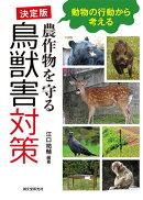 決定版 農作物を守る鳥獣害対策