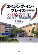 エイジング・イン・プレイス(地域居住)と高齢者住宅