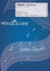 「天気の子」コレクション 参考音源CD付 (吹奏楽メドレー楽譜)