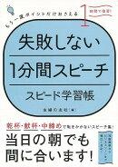 【バーゲン本】失敗しない1分間スピーチ スピード学習帳