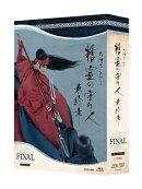 精霊の守り人 最終章 Blu-ray BOX【Blu-ray】