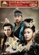 奇皇后 -ふたつの愛 涙の誓いー DVD-BOX V