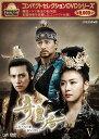 奇皇后 -ふたつの愛 涙の誓いー DVD-BOX V [ ハ・ジウォン ]