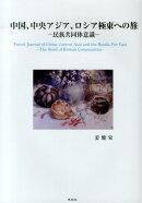 中国、中央アジア、ロシア極東への旅