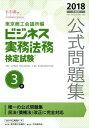 ビジネス実務法務検定試験3級公式問題集〈2018年度版〉 [ 東京商工会議所 ]
