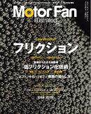 Motor Fan illustrated(Vol.149)
