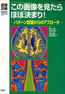 画像診断 2012年臨時増刊号32-4 この画像を見たら