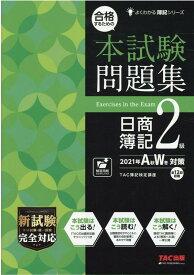 合格するための本試験問題集 日商簿記2級 2021年AW対策 [ TAC株式会社(簿記検定講座) ]