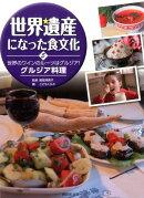 世界遺産になった食文化(5)